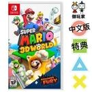現貨 NS Switch 超級瑪利歐3D世界+憤怒世界 中文版