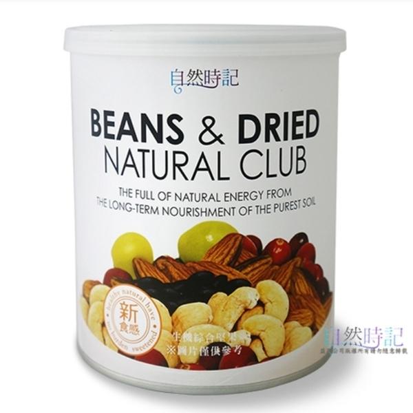 【自然時記】生機綜合堅果300g罐