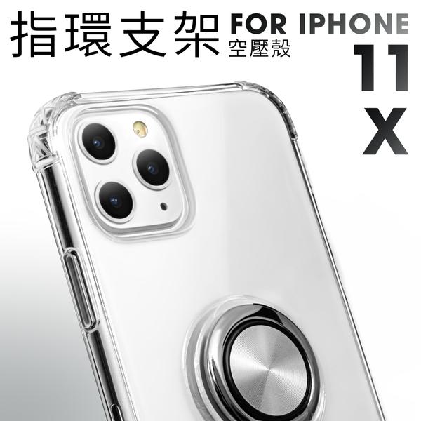 當日出貨 指環支架空壓殼iPhone11 Pro Max手機殼iPhone XR i11 Xs Max保護殼 軟殼