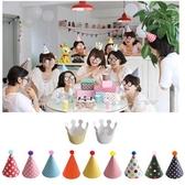 【超取299免運】韓版歡樂派對帽套裝 (9個派對帽+2個皇冠) 卡生日帽 聚會party道具