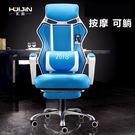 可躺電腦椅家用辦公椅網布椅子升降轉椅職員椅電競椅MJBL 年尾牙提前購