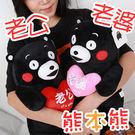 Hello Boody ❤︎日系熊本熊抱心老公老婆娃娃-兩款~正版授權~KUMAMON熊本熊玩偶娃娃