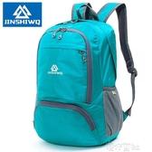 JINSHIWQ皮膚包超輕可折疊旅行包雙肩包戶外背包登山包輕便攜男女 扣子小鋪