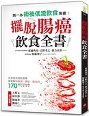 (二手書)擺脫腸癌飲食全書:從術後到預防復發,徹底解決腹瀉、便祕、脹氣的170道對症食療