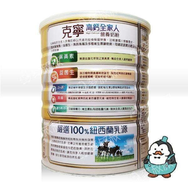 克寧 高鈣全家人奶粉 2.2Kg # 全新 大罐裝