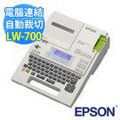[哈GAME族]免運費 可刷卡●可連接PC●愛普生 EPSON LW-700 可攜式輕巧型標籤機 台灣公司貨 保固一年