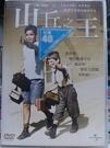 挖寶二手片-E01-011-正版DVD-電影【山丘之王】-傑西布萊福(直購價)