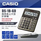 CASIO專賣店 CASIO計算機 DS-1B-GD 大螢幕 10位數 太陽能雙電力
