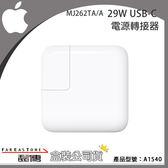 【遠傳代理盒裝公司貨】Apple USB-C 29W 電源轉接器、快充頭 A1540【美商蘋果公司】
