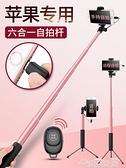 自拍桿蘋果12專用自拍桿8p手機7拍照iphonex神器11一體Xr 雲朵