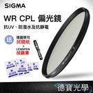 SIGMA 72mm WR CPL 偏光鏡 奈米多層鍍膜 高精度高穿透頂級濾鏡 送兩大好禮 拔水抗油汙 送抽獎券