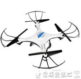 無人機四軸飛行器遙控飛機耐摔無人機高清飛行器航模直升機玩具男孩 【全網最低價】