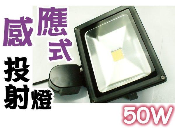 LED 紅外線 感應式 投射燈 50W (暖白光/白光) 110-220V 全電壓  戶外/庭院燈 自動開關照明 節能