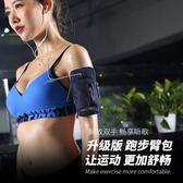 跑步手機臂包 男女款運動手機臂包跑步裝備跑步手機包8plus臂套 全館免運88折