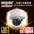 高雄/台南/屏東監視器 DS-2CE59U1T-VPIT3ZF 海康威視 4K 8百萬畫素 防爆半球電動變焦攝影機