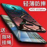 HTC U12 手機殼U12plus保護套防摔矽膠全包軟殼男女潮全包 poly girl