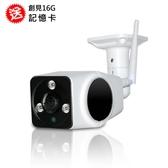 旗艦型戶外防水監視器 送16G記憶卡 無線監控攝影機 夜視功能 無線攝影機 錄影機 WIFI 網路攝影機