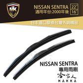 【 MK 】 NISSAN SENTRA 00年後 原廠型專用雨刷 免運 贈潑水劑 專用雨刷 22吋 *16吋 哈家人