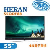 《麥士音響》 HERAN禾聯 55吋 4K量子電視 55QDF88