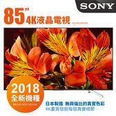 SONY 索尼 KD-85X8500F 液晶電視 85吋 4K HDR Android TV Netflix 85X8500 + 基本安裝 + 空氣清淨機