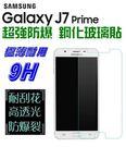 三星 J7 Prime 尊爵版 J7 Pro J7 Plus 鋼化玻璃貼 9H 自動吸附 非滿版 2.5D導角【采昇通訊】
