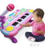 兒童電子琴寶寶早教音樂多功能鋼琴玩具12益智小女孩初學者1-3歲6zzy1159『雅居屋』TW