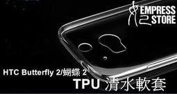 【妃航】HTC Butterfly 2/蝴蝶 2 TPU 清水套 保護套 矽膠套