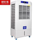 好吖優網吧商用冷風機水冷空調扇制冷工業家用大型空調扇單冷風扇igo   酷男精品館