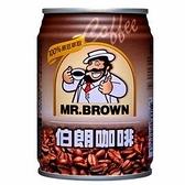 【免運直送】金車伯朗咖啡-原味240ml-1箱(24罐)【合迷雅好物超級商城】
