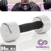 【Chanson】電鍍4KG啞鈴.4公斤啞鈴電鍍啞鈴.重力舉重量訓練.運動健身器材.推薦哪裡買特賣會