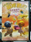 影音專賣店-Y31-066-正版DVD-動畫【星球寶貝 桑妮驚喜秀】-國語發音