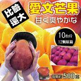 【果之蔬-全省免運】比臉大枋山愛文芒果X12顆原箱(含箱重10斤±10%)
