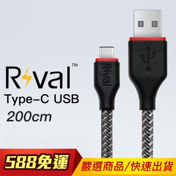 Rival 終身保固 Type-C USB 200cm超耐折 編織 閃電快充 充電線 傳輸線 可達3A
