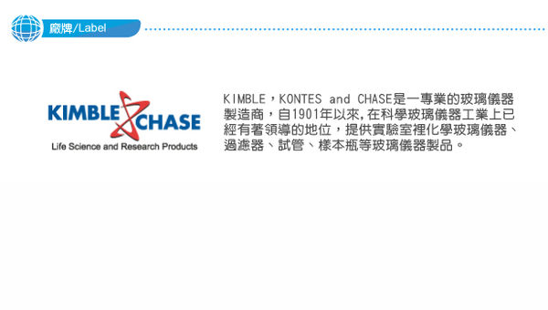 《KIMBLE & CHASE》漏斗型過濾器 Funnel, with KIMFLOW Fritted Disc