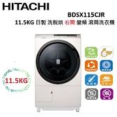 HITACHI 11.5KG 日製 洗脫烘 右開 變頻 滾筒洗衣機 BDSX115CJR