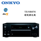 Onkyo 安橋 TX-NR676E 7.2聲道AV環繞擴大機.支援DTS:X與杜比全景聲 【公司貨保固+免運】