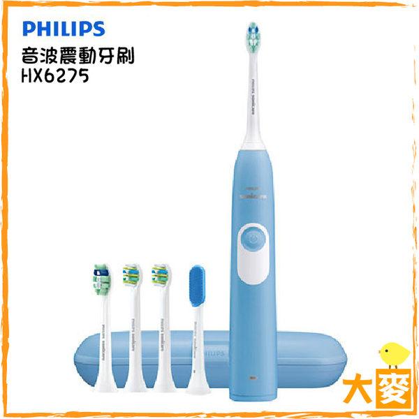 【飛利浦】Sonicare音波震動電動牙刷 HX6275 (另有T3000、HX9352、PRO-500、HX6711)