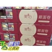 [COSCO代購] 美心 雞蛋卷 448公克 (2組裝)  _W20185