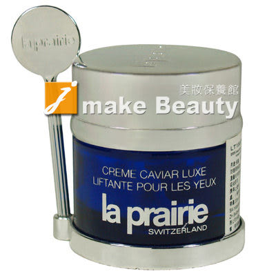 la prairie 魚子美眼霜(20ml)《jmake Beauty 就愛水》