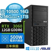 【南紡購物中心】ASUS 華碩 W480 商用工作站 i5-10500/16G/256G+1TB/RTX3060/Win10專業版