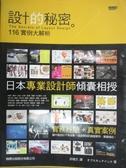【書寶二手書T5/設計_ZDI】設計的秘密_許郁文