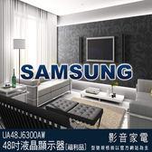 SAMSUNG三星 48吋FHD曲面LED電視(UA48J6300AW)(福利品/狀況極佳)不含安裝★分期0利率★免運★