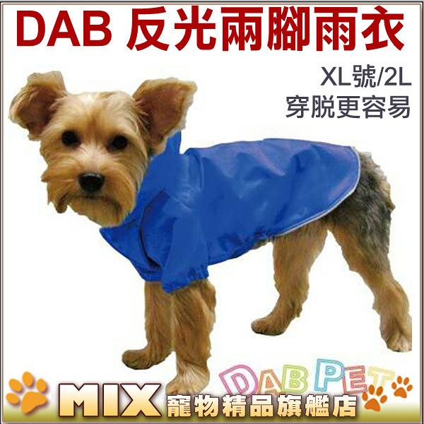 ◆MIX米克斯◆DAB.反光兩腳前腳雨衣【XL號/2L號】藍色,紅色可選擇