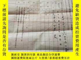 二手書博民逛書店罕見民國時期紙門牌Y236435