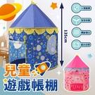 兒童 帳篷 遊戲棚 帳棚 露營 野餐 便攜 輕巧 摺疊 可收納 太空人 宇宙 球屋 135cm 遊戲屋 城堡帳篷