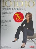 【書寶二手書T6/財經企管_JRV】10.10.10-改變你生命的決策工具_姜雪影, 蘇西.維爾