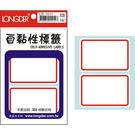 【奇奇文具】量大超划算!【龍德 LONGDER 自黏性標籤】LD-1011 紅框 標籤貼紙 50x75mm (20包/盒)