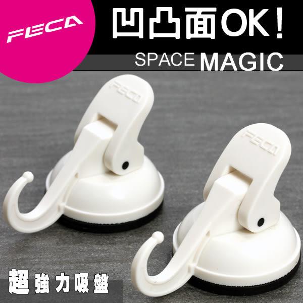 FECA 非卡 無痕強力吸盤 大飛象掛勾(大)白