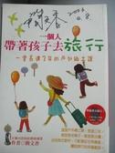 【書寶二手書T3/旅遊_NGH】一個人帶著孩子去旅行_簡文香