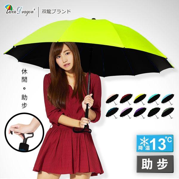 雙龍牌降溫魔術無敵傘 素色黑膠自動直立傘 防風抗UV陽傘晴雨傘A6252【JOANNE就愛你】